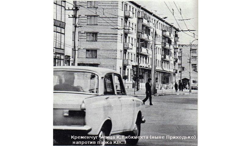 Улица К.Либкнехта (ныне Приходько) дом 91 Кременчуг - фото № 1957