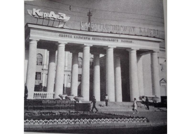 Дворец культуры автомобильного завода Кременчуг 1975 год - фото № 1958