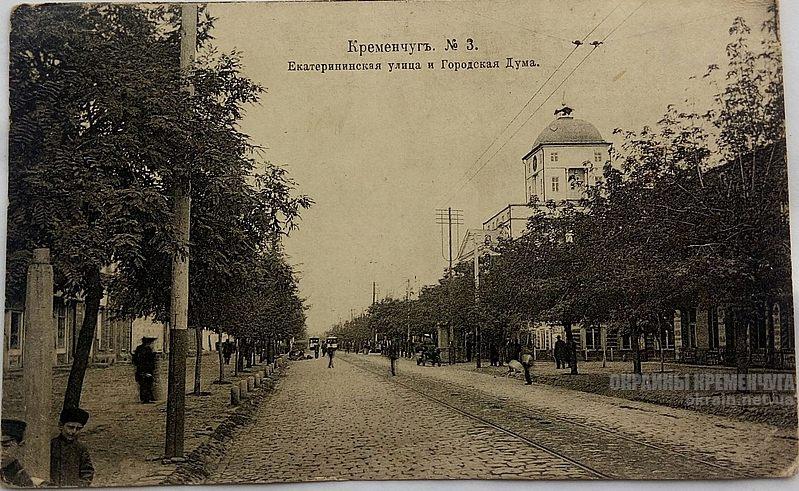 Екатерининская улица и Городская Дума, Кременчуг 1916 год - фото № 233