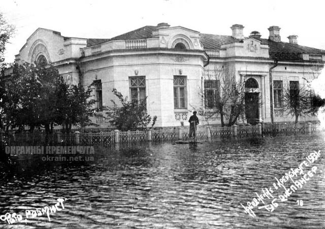 Тубдиспансер, наводнение Кременчуг 1931 год - фото № 458