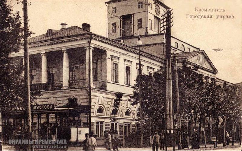 Кременчуг - Городская управа - открытка № 498