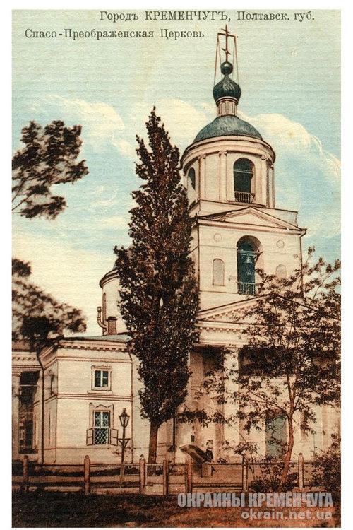 Спасо-Преображенская церковь Кременчуг - открытка № 51