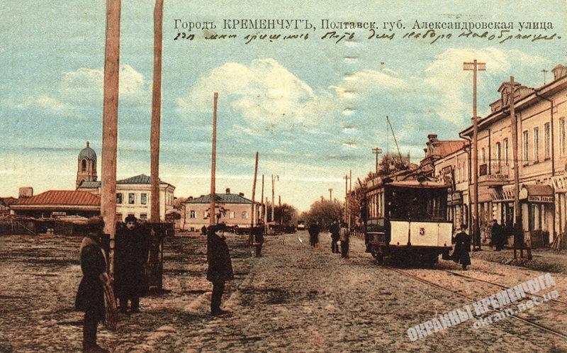 Александровская улица Кременчуг - открытка № 59