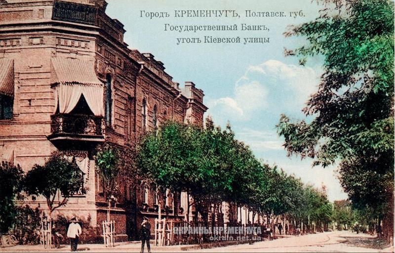 Угол Киевской улицы Государственный банк Кременчуг - открытка № 63