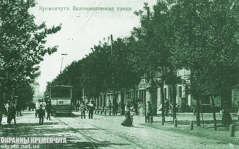 Кременчуг - Екатерининская улица - открытка № 748