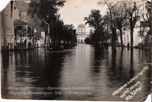 Проспект Ленина (ныне улица Соборная) во время наводнения в 1931 году в городе Кременчуг