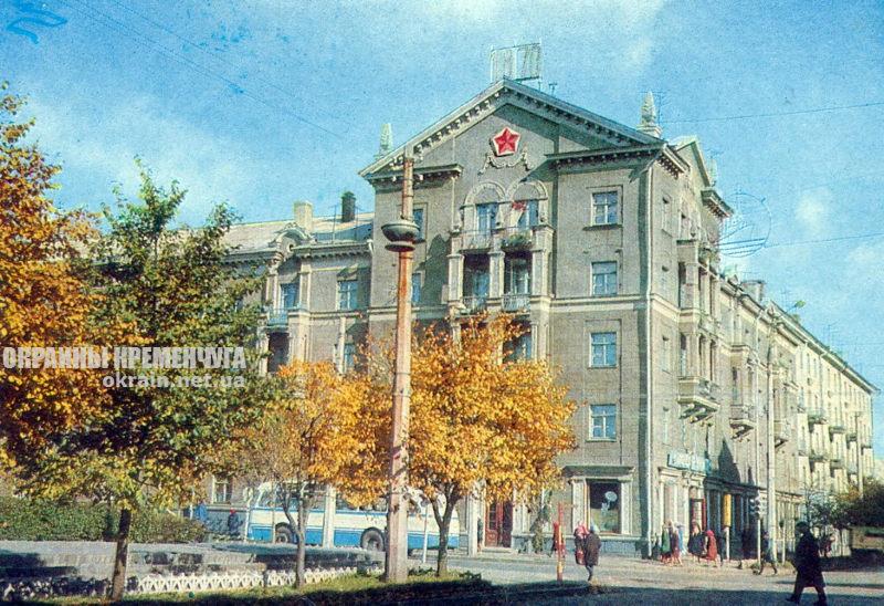 Открытка с изображением улицы Ленина (ныне Соборная) в Кременчуге 1970 год Фото И. О. Кропивницкого.