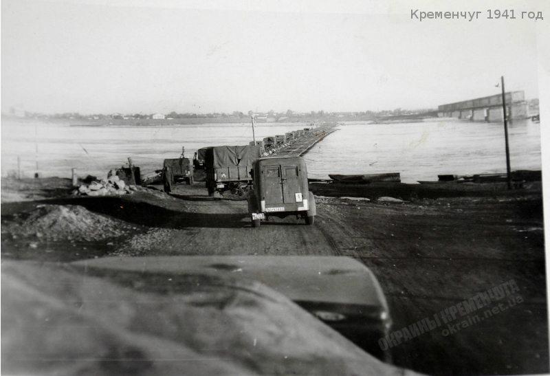 Выезд на переправу через Днепр Кременчуг 1941 год - фото № 1956