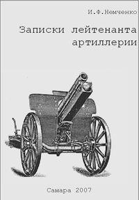 Записки лейтенанта артилерии