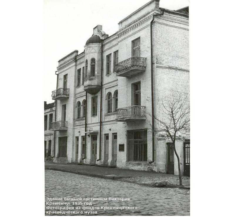 Бывшее здание гостиницы Виктория Кременчуг 1935 год фото номер 315