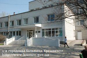 В Кременчугской ЦРБ открыли новый флюорографический кабинет