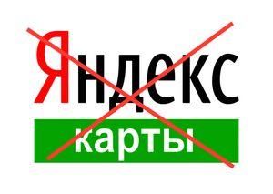 Как обойти блокировку сервисов Яндекс