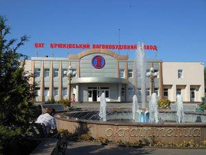 Історія Крюківського вагонобудівного заводу у контексті історії України