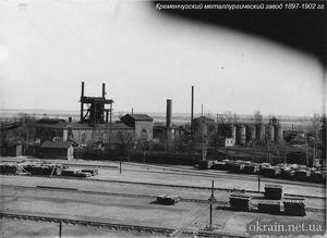 Кременчугский металлургический завод 1897-1902 гг.