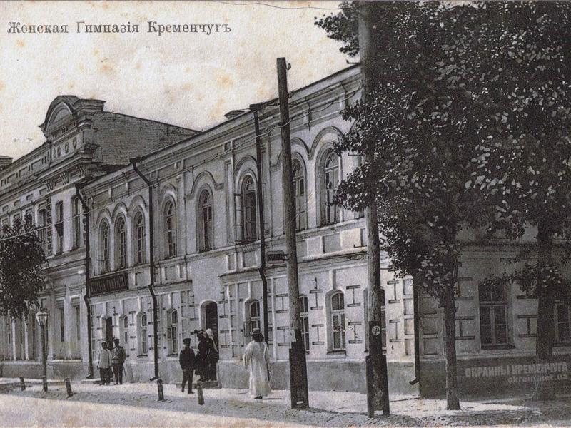 Женская гимназия Кременчуг - открытка № 1969