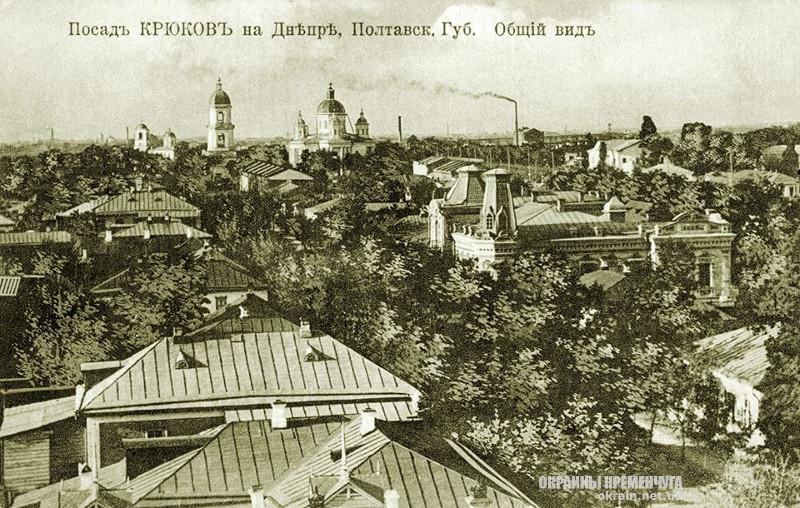 Посад Крюков на Днепре, Общий вид - открытка № 1971
