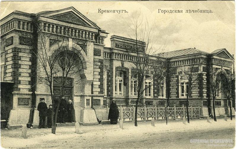 Городская лечебница Кременчуг открытка номер 1973