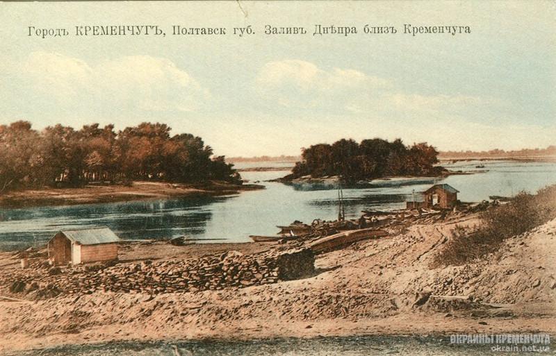 Залив Днепра возле Кременчуга - открытка № 1975