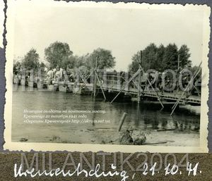 Бой за наплавной мост в Кременчуге