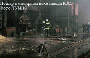 Сильный пожар на Крюковском вагоностроительном заводе (фото)