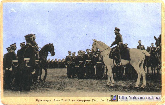 Речь царя Николая к офицерам 35-го Брянского полка