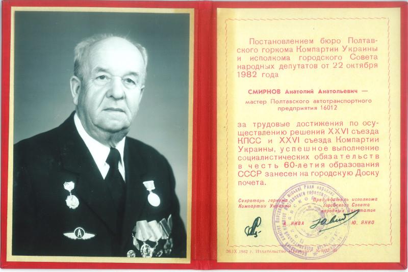 Анатолий Анатольевич Смирнов – организатор и первый директор предприятий грузовых автомобильных перевозок в городе Кременчуге
