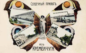Тезки Кременчука