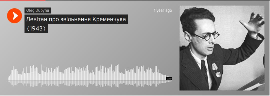 Левітан про звільнення Кременчука (1943)