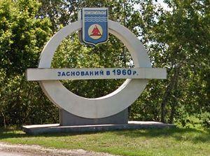 Город Комсомольск получит новое название