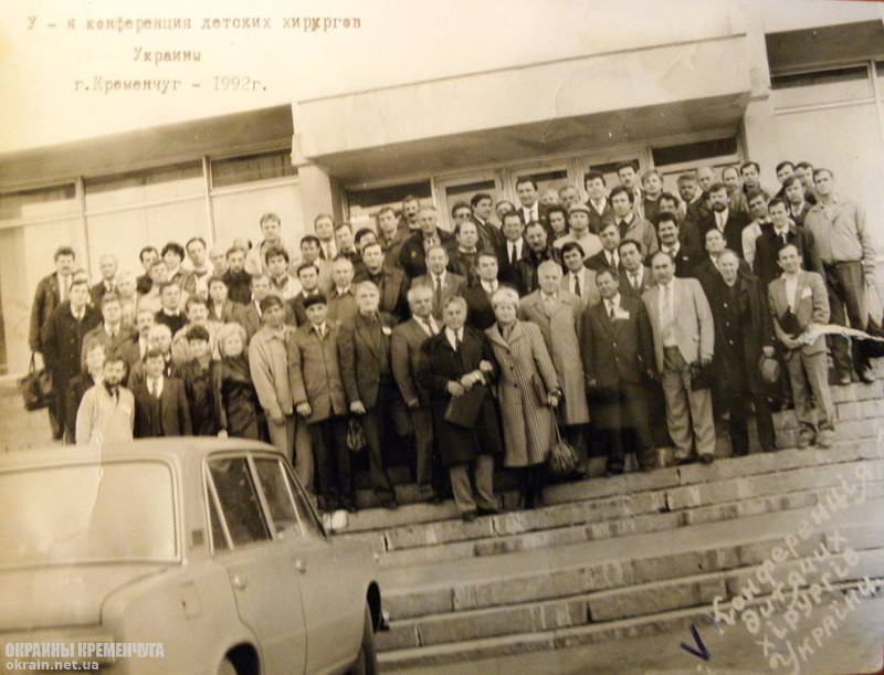 V Конференция детских хирургов Украины Кременчуг 1992 год - фото № 1976