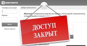 Вконтакте Украина уже заблокировано