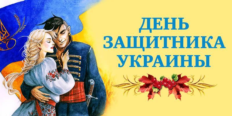 14 октября - «День защитника Украины»