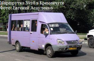 Жалобы на работу Кременчугских маршруток
