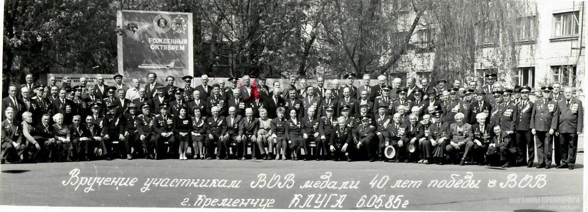 Вручение медали 40 лет Победы в ВОВ Кременчуг 1985 год - фото № 1988