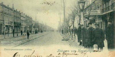 Поклон из Кременчуга Екатерининская улица — открытка № 1992