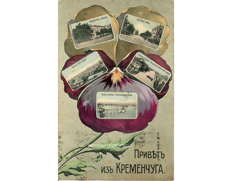 «Привет из Кременчуга» Начало XX века - открытка № 1993