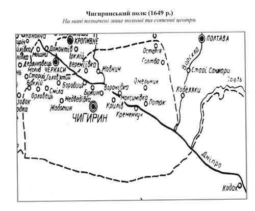 Козацькі імена лунали над Дніпром…