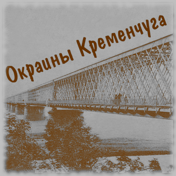 Окраины Кременчуга