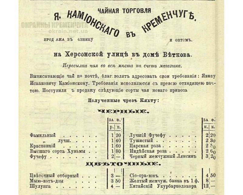 Чайная торговля Я. Камионского Кременчуг 1875 год - фото № 2005