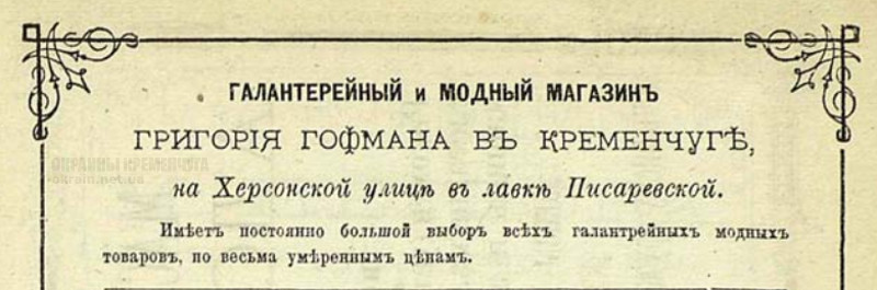 Галантерейный и Модный магазин Григория Гофмана Кременчуг 1875 год - фото № 2007