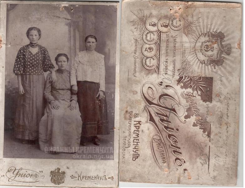 «Кременчужанки» фотография «Унион» Кременчуг 1912 год - фото № 2010