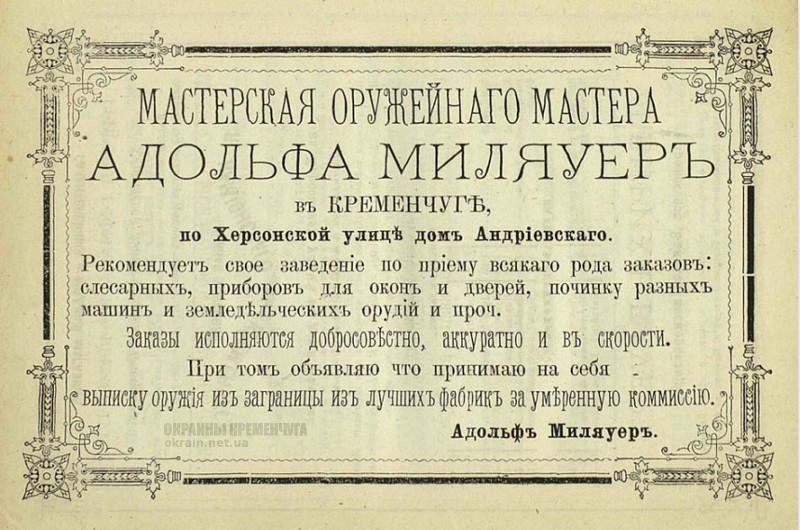 Мастерская оружейного мастера Адольфа Миляуера в Кременчуге 1875 год - фото № 2011