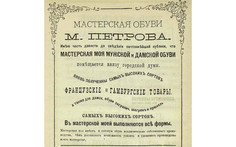 Мастерская обуви М. Петрова в Кременчуге 1875 год - фото № 2012