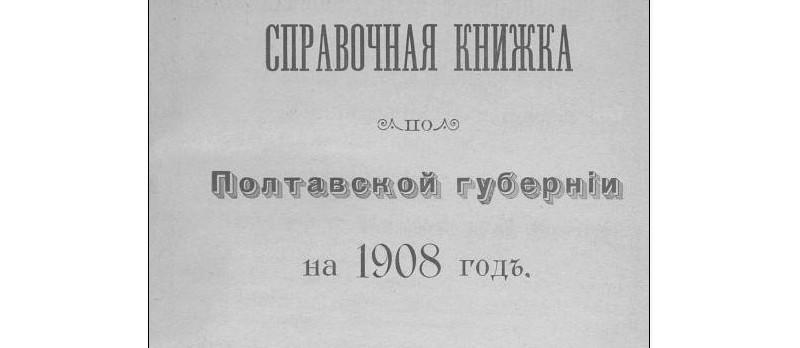 Список абонентов Кременчугской телефонной сети 1908 год