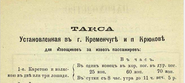 Такса за извоз пассажиров Кременчуг 1875 год