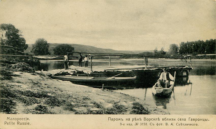 Паром на реке Ворскла вблизи села Гавронцы
