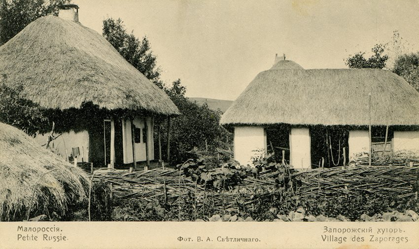 Запорожскiй хутор. Фото В.А.Светличного