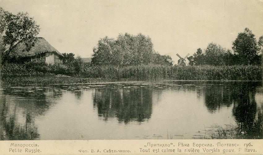 Малороссия. Река Ворскла. Полтавская губерния