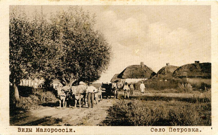 Виды Малороссии. Село Петровка