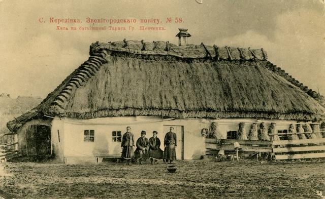 Село Керелiвка. Звенiгородского повiту